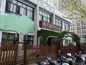 爱上森林幼儿园