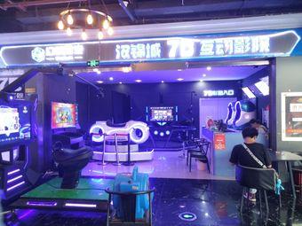 幻影星空汉锦城7D互动影院