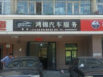 鸿锦汽车服务