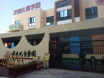汉唐儿童学园