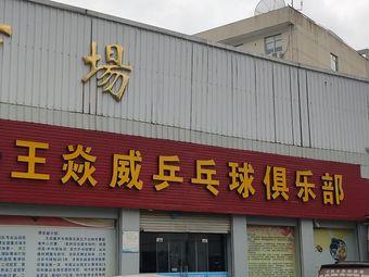 王焱威乒乓球俱乐部