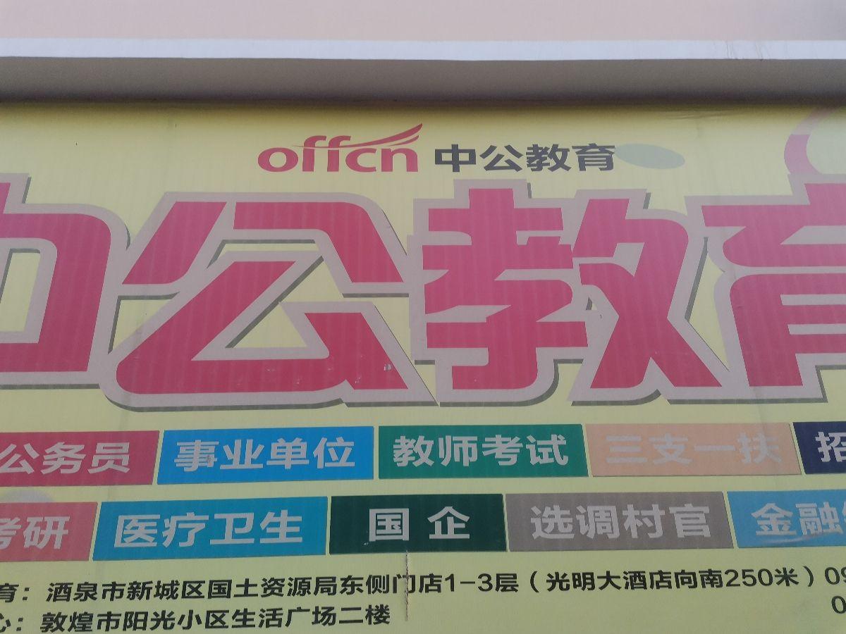 中公教育(敦煌学习中心)