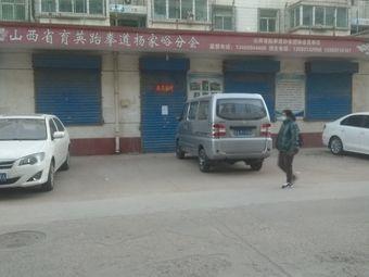 陕西省育英跆拳道(杨家峪分会)