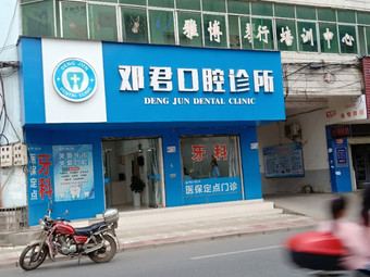 邓君口腔诊所