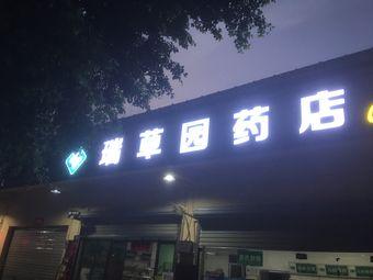 瑞草园药店