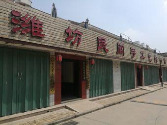 奎文手工艺传习中心
