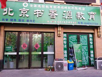 北京书香源教育(东平旗舰店)