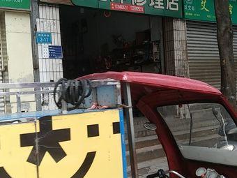红昌电焊修理店