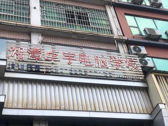 湘潭卓宇电脑学校