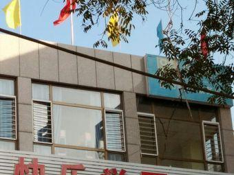 香河城内第一小学-快乐学园