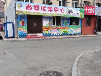 尚博优学中心