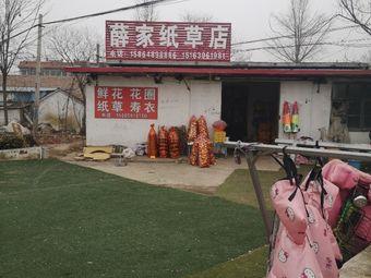 薛家纸草店