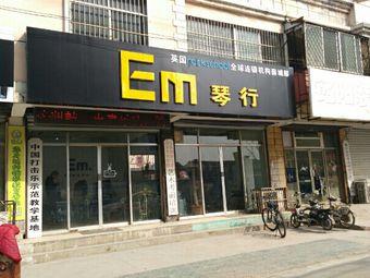 EM琴行(薛城店)