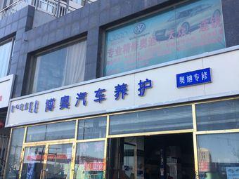 博奥汽车维修服务部(万青路店)