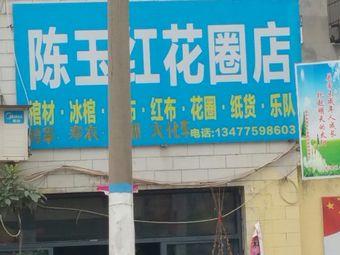 陈玉红花圈店