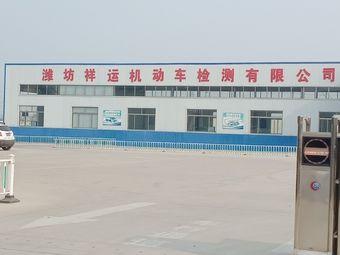 潍坊祥运机动车检测有限公司