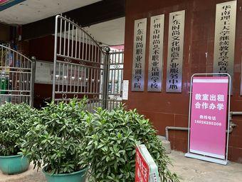 华南理工大学继续教育学院直属教学点
