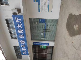 汽车年检业务大厅