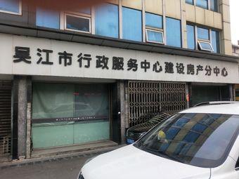 吴江市行政服务中心建设房产分中心