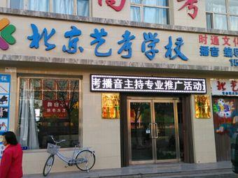 北京艺考学校
