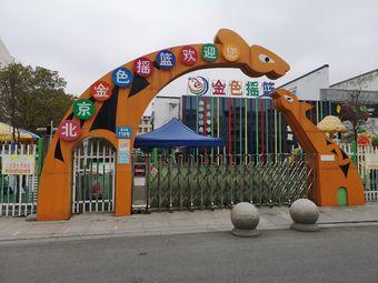 北京金色摇篮婴幼园