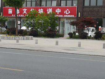前思文化培训中心