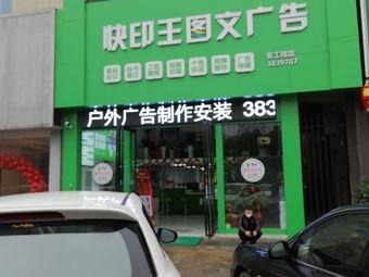 快印王图文广告(安工程店)