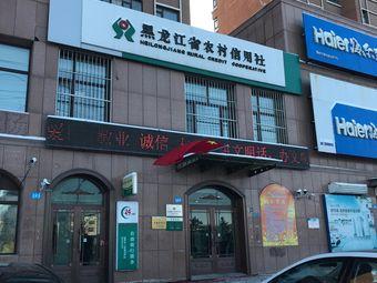 黑龙江省农村信用社(呼兰区农村信用合作联社学府信用社)