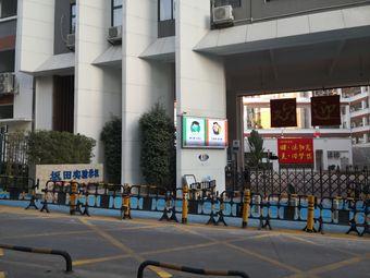 坂田实验学校