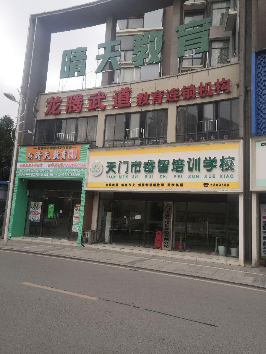 龙腾武道教育连锁机构(新城店)