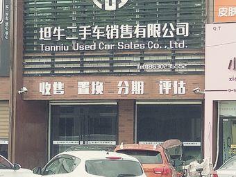 坦牛二手车销售有限公司