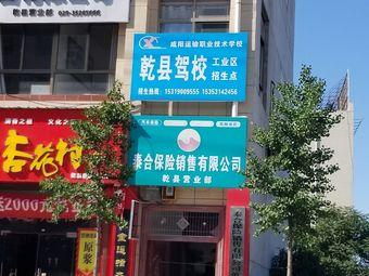 乾县驾校(工业区招生点)