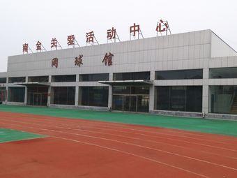 南金村网球馆