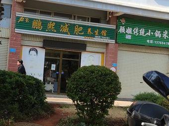 鹏熙减肥养生馆