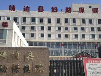 靖边县妇幼保健院