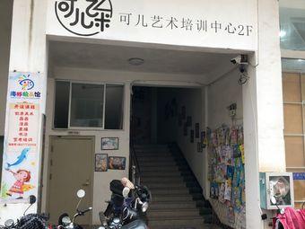 可儿艺术培训中心(吾悦广场店)
