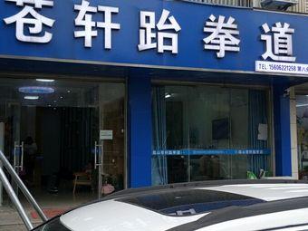 苍轩跆拳道(石牌店)