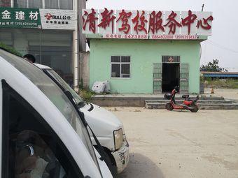 清新驾校服务中心