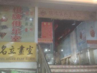 雷阳棋牌俱乐室
