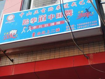 正玄跆拳道武艺馆