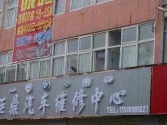 巨鼎汽车维修中心