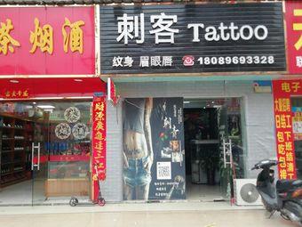 刺客Tattoo