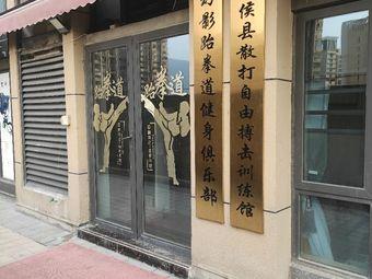 幻影散打·ITF搏击跆拳道(万家馆)