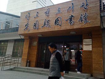 安图县图书馆