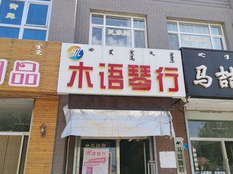 木语琴行(乌丹分店)
