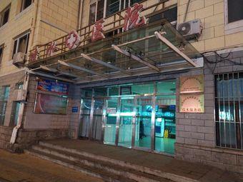 凌水街道计划生育技术服务站