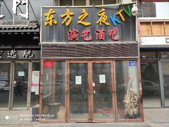 东方之夜KTV演艺酒吧