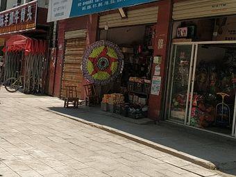 福順花圈店