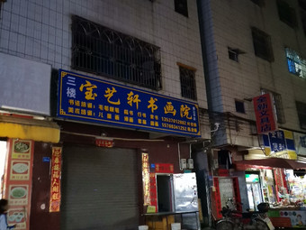 宝艺轩书画院(第三分店)