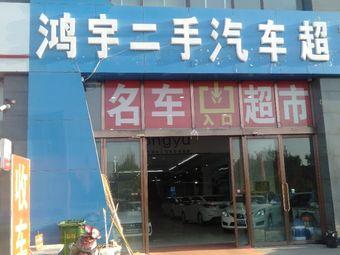 鸿宇二手汽车超市